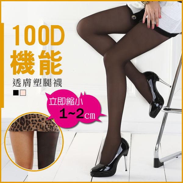 就愛購【SJ82044】薇菈美襪 VOLA 100丹機能褲襪