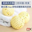 Buy917 meekee 【銀立潔】-Ag+活性抑菌除臭洗衣球(3入組)