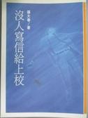 【書寶二手書T9/一般小說_IPW】沒人寫信給上校_張大春