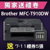 【獨家加碼送500元7-11禮券】Brother MFC-T910DW 原廠大連供無線傳真複合機 /適用 BTD60 BK/BT5000 C/M/Y