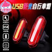✿現貨 快速出貨✿【小麥購物】USB變光自行車燈 USB充電 雙色車燈 前燈 尾燈 自行車尾燈【Y136】