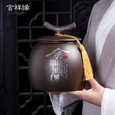 茶葉罐 紫砂茶葉罐1.5斤裝大號密封防潮儲存普洱茶罐茶葉包裝家用【幸福小屋】