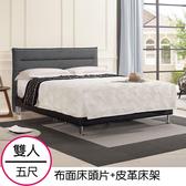 YoStyle 路可布面皮革床組-雙人5尺(深灰) 皮革床 床架 床組 新房 嫁妝 租屋 專人配送