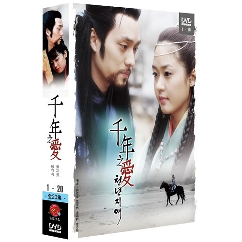 千年之愛 DVD 雙語版 ( 成宥利/蘇志燮/金南鎮 )