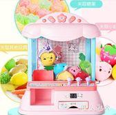 220V兒童女孩玩具迷你抓娃娃機夾公仔機投幣糖果機扭蛋小型家用游戲 DJ219『伊人雅舍』
