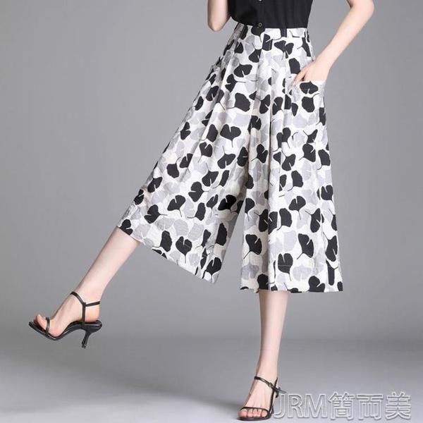 雪紡裙褲雪紡裙褲女夏季寬鬆闊腿褲新款薄款垂感褲裙高腰休閒七分褲子 快速出貨