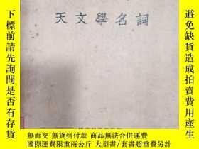 二手書博民逛書店天文學名詞罕見中華民國二十二年四月 教育部公布Y7447 國立編譯館 商務印書