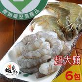 【蝦覓世界】超大顆急凍生鮮白蝦仁 6包(每包150克)(免運)