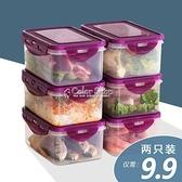 塑料保鮮盒套裝冰箱微波專用飯盒便當盒密封盒食物儲存盒收納盒 快速出貨