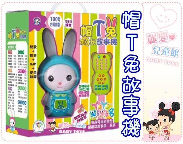 麗嬰兒童玩具館~東森YOYO授權唱歌歌曲故事-小牛津 第三代 帽T兔故事機