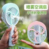 USB可充電噴霧電風扇迷你手拿隨身空調制冷學生宿舍便攜式小電扇「韓風物語」