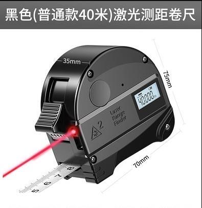 測量神器 科麥斯紅外線激光測距儀卷尺測量儀工具高精度手持電子尺量房神器 免運 維多原創