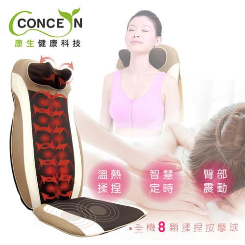 【Concern康生】熊健康行動舒壓按摩椅墊CM-2022