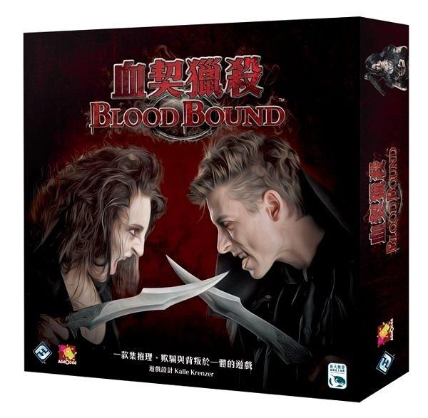 【新天鵝堡】血契獵殺 Blood Bound - 中文正版桌遊 《德國益智遊戲》中壢可樂農莊