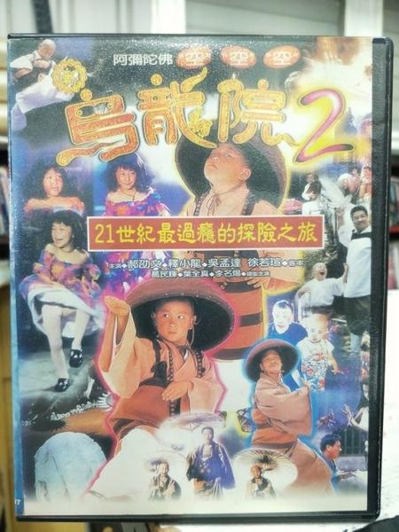 挖寶二手片-Z64-015-正版DVD-華語【烏龍院2 無海報】-郝劭文 吳孟達 葛民輝(直購價)