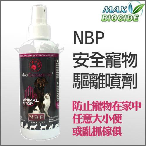 [寵樂子]《 西班牙NBP》安全寵物驅離噴劑 / 天然無毒