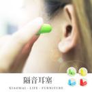 ✿現貨 快速出貨✿【小麥購物】隔音耳塞 防噪音睡眠用 降低噪音 【Y258】 提升睡眠品質