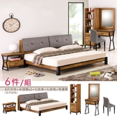 雙人床《YoStyle》洛基工業風臥室六件組-(6尺床頭箱款) 雙人床 房間組 化妝桌椅 床頭櫃 專人配送