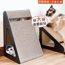 貓抓板磨爪器瓦楞紙耐磨大號貓爪板防貓抓沙發保護貓咪用品貓玩具