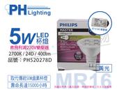 PHILIPS飛利浦 純淨光 LED 5W 2700K 黃光 24D 不可調光 MR16杯燈 附220V變壓器 _ PH520278D