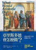 亞里斯多德會怎麼做?:透過理性力量療癒自我
