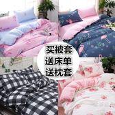 網紅150x200雙人被套男女學生宿舍床罩人被罩150x200送1床單 1枕套