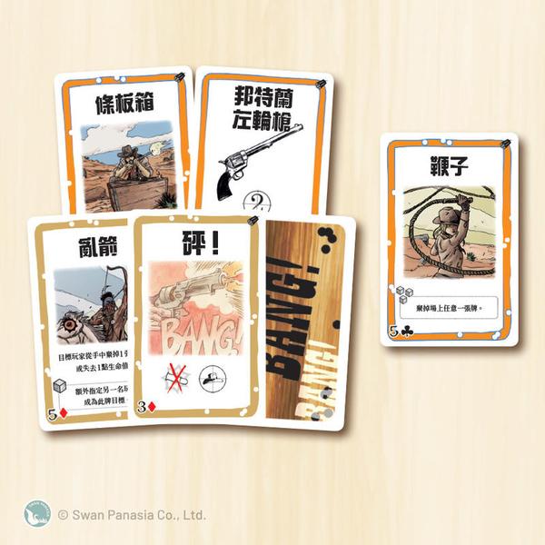 『高雄龐奇桌遊』 砰 軍火與危險 BANG ARMED & DANGEROUS 繁體中文版 正版桌上遊戲專賣店