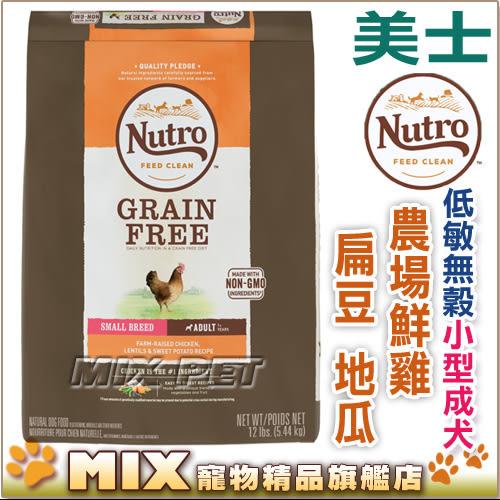 ◆MIX米克斯◆Nutro美士.低敏無穀小型成犬配方【農場鮮雞+扁豆地瓜 4磅=1.8kg】適10公斤以下