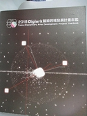 【書寶二手書T6/藝術_EBN】2018 Digiark 藝術跨域發展計畫年鑑_邱誌勇等