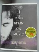【書寶二手書T6/音樂_EWN】迷戀音樂的腦_丹尼爾.列維廷