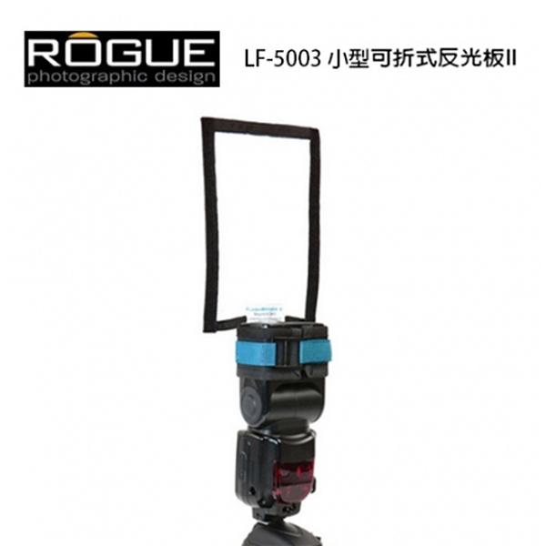 黑熊館 美國 Rogue LF-5003 小型可折式反光板 II 適各牌閃燈 人像攝影 反光板 反射板 閃光燈