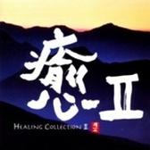 【停看聽音響唱片】【CD】【平和之月】癒 II/合輯