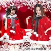 紅色聖誕披風服裝披肩斗篷聖誕節女演出服聖誕短款衣服夜店ds服裝 聖誕節鉅惠