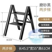 梯子家用多 摺疊梯子加厚鋁合金人字梯花架置物架三步便攜梯凳T 2 色