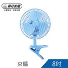 原價$499  下殺回饋華冠8吋夾扇/造型扇/涼風扇/電扇(BT-807A)㊣台灣製造**