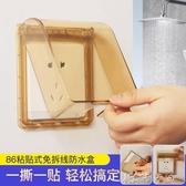 保護插座粘貼面板式立體墻壁粘式套自簡約防水插座蓋硅膠全遮遮擋 卡卡西