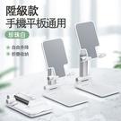 摺疊手機支架【24H出貨】摺疊支架 摺疊平板支架 摺疊手機支架 摺疊iPad支架 桌面懶人