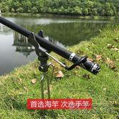 全金屬海竿手竿兩用釣魚竿支架萬向插地拋竿支架手竿炮台地插支架  IGO