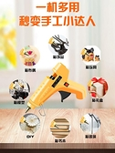 膠槍 熱熔膠槍家用手工兒童制作高黏強力膠條棒萬能7-11mm小號電熱容搶 宜品居家