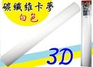 3D立體 卡夢白色 碳纖貼膜 耐熱卡夢貼紙 30x60cm 含貼膠 內裝飾板 引擎蓋 手機 平板 外表黏貼