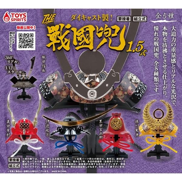 全套5款【日本正版】模鑄製戰國兜 1.5式 扭蛋 轉蛋 模型 THE戰國兜 武將兜 武士頭盔 - 881984