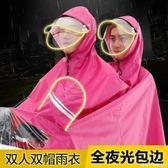 韓國雙人雨衣 電動車電瓶車男女摩托車單人成人透明加厚單車雨披  糖糖日系森女屋