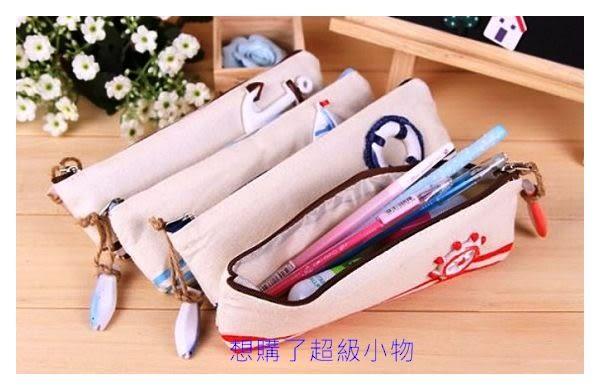 筆袋 漁夫帆布筆袋  海洋小飾品筆袋  想購了超級小物