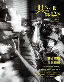 共誌 12月號/2014 第8期:獨立媒體‧生死關頭