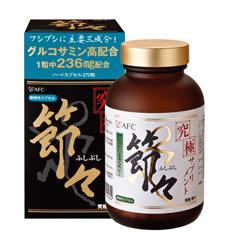 專品藥局 日本AFC 究極系列 潤節 膠囊食品 270粒 (好動關鍵力,靈活複方大進化) 【2006848】