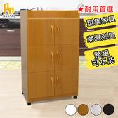 ASSARI-(木紋)水洗塑鋼2尺緩衝六門碗盤櫃/廚房櫃-附輪(寬64深40高1