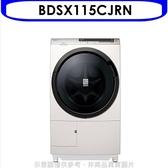回函贈日立【BDSX115CJRN】11.5公斤滾筒洗脫烘(BDSX115CJR同)洗衣機右開