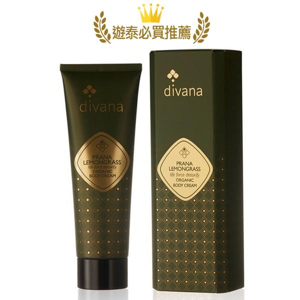 divana 普拉納香茅生命能量身體乳 150ml