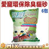 ◆MIX米克斯◆【特價】日本愛寵.環保除臭豆腐砂加量包大容量7L【6包免運】貓砂