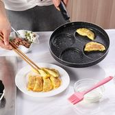 平底鍋煎蛋鍋不粘平底鍋家用迷你煎雞蛋荷包蛋漢堡蛋餃鍋模具煎蛋器神器 交換禮物